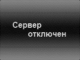 Голосуй на cs-monitor.su